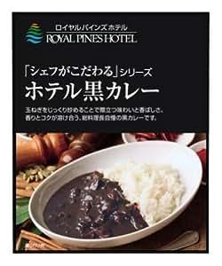 ロイヤルパインズホテル 「シェフがこだわる」シリーズ ホテル黒カレー 220g