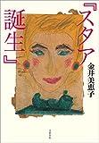 『スタア誕生』 (文春e-book)