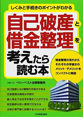 自己破産と借金整理を考えたら読む本