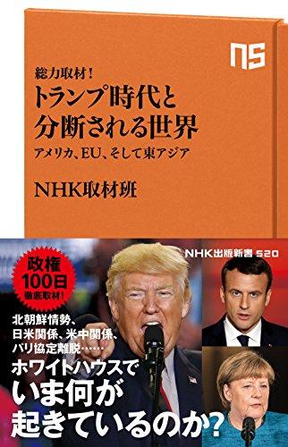[画像:総力取材! トランプ時代と分断される世界―アメリカ、EU、そして東アジア (NHK出版新書 520)]