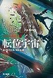 転位宇宙 アトランティス・ジーン (ハヤカワ文庫SF)
