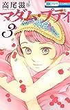 マダム・プティ 3 (花とゆめコミックス)