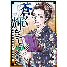 蒼く輝きて~日本最初の女医、荻野吟子~ 分冊版 4話 (まんが王国コミックス)
