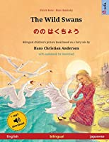 The Wild Swans - のの はくちょう (English - Japanese): Bilingual children's book based on a fairy tale by Hans Christian Andersen, with audiobook for download (Sefa Picture Books in Two Languages)