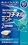 【指定第2類医薬品】ニコチネル ミント 90個