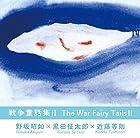 戦争童話集 II