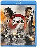 リヴォルト ブルーレイ&DVDセット[Blu-ray/ブルーレイ]