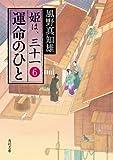 運命のひと 姫は、三十一 6 (角川文庫)