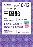 NHKラジオ レベルアップ中国語 2017年 10月?12月 [雑誌] (NHKテキスト)
