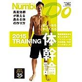 Number Do 体幹論―長友佑都が教える走れる体の作り方 (Sports Graphic Number PLUS(スポーツ・グラフィック ナンバープラス)