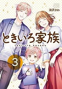 ときいろ家族 3巻 (デジタル版ガンガンコミックスpixiv)