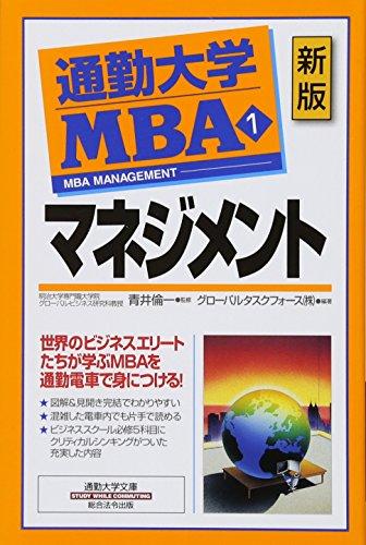 通勤大学 MBA 1 マネジメント 新版 (通勤大学文庫)の詳細を見る