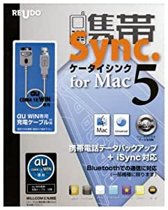 携帯シンク for Mac 5 au WIN専用充電ケーブルセット