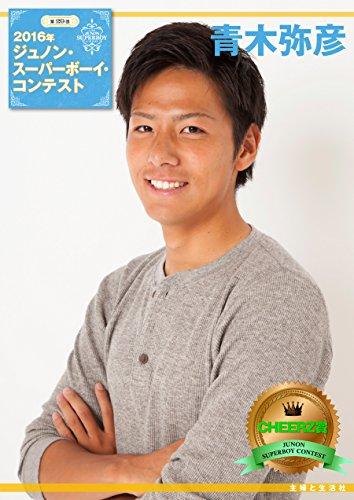 第29回ジュノン・スーパーボーイ・コンテスト 青木弥彦 写真集の詳細を見る