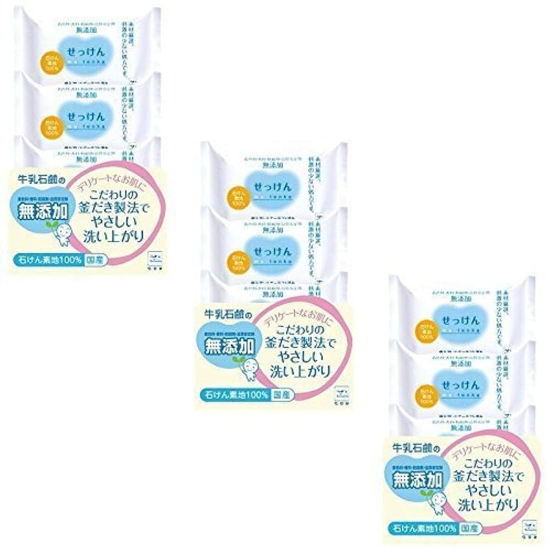 透けるケイ素分離【まとめ買い】カウブランド無添加せっけん3個パック(100g×3個)【×3セット】