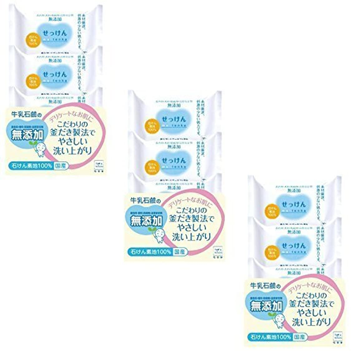 豆優雅なパラシュート【まとめ買い】カウブランド無添加せっけん3個パック(100g×3個)【×3セット】