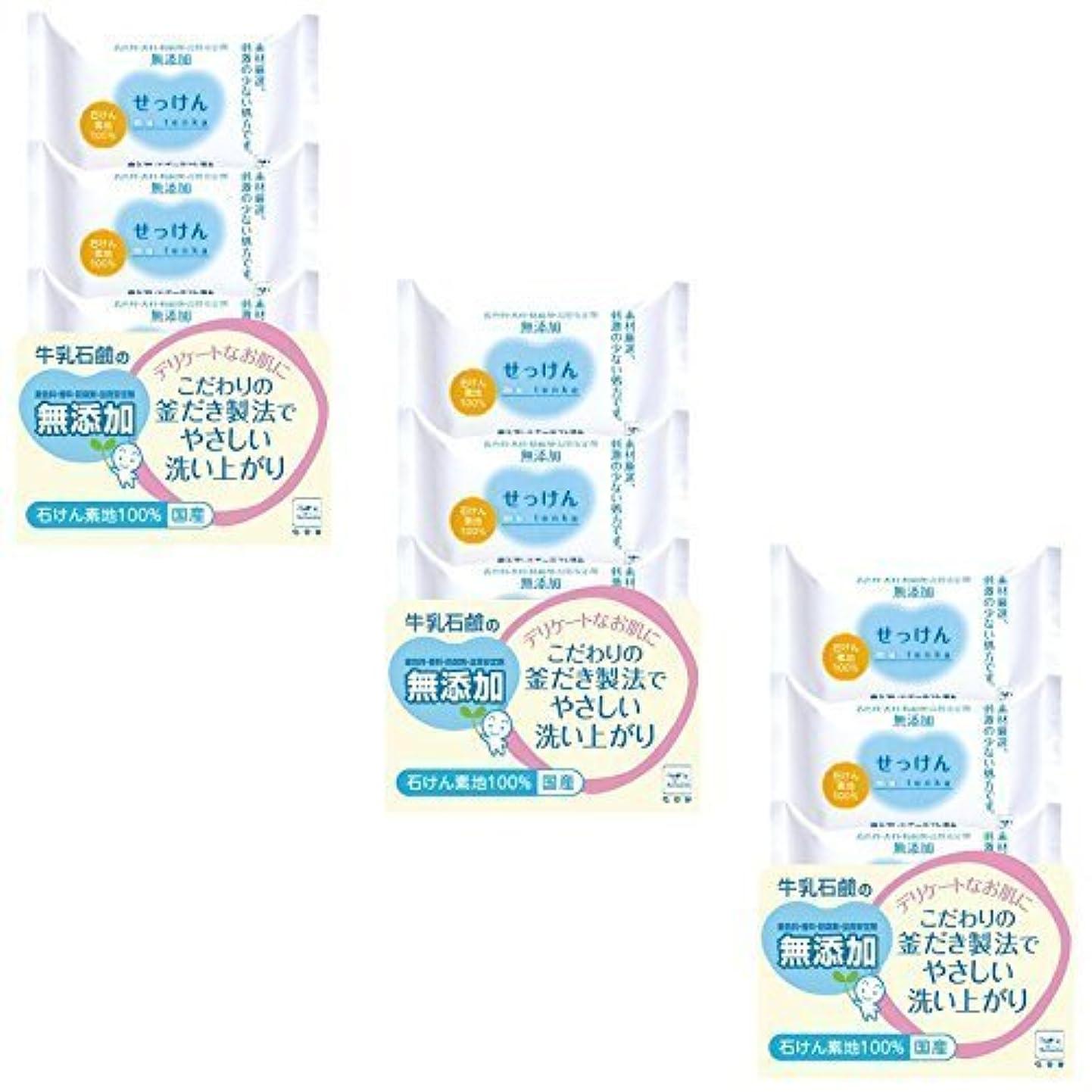 精巧なゴシップラベ【まとめ買い】カウブランド無添加せっけん3個パック(100g×3個)【×3セット】