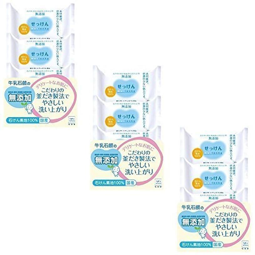 いつか移住するドーム【まとめ買い】カウブランド無添加せっけん3個パック(100g×3個)【×3セット】