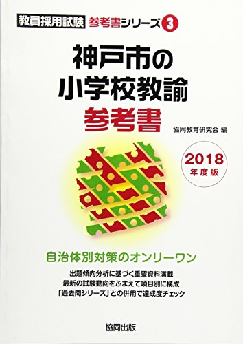 神戸市の小学校教諭参考書 2018年度版 (教員採用試験参考書シリーズ)