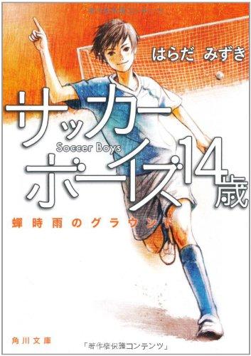サッカーボーイズ 14歳 蝉時雨のグラウンド (角川文庫)の詳細を見る