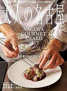 大人の名古屋 vol.37『名古屋グルメアワード2017』