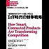 IoT時代の競争戦略 DIAMOND ハーバード・ビジネス・レビュー論文