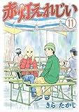 赤灯えれじい(11) (ヤングマガジンコミックス)