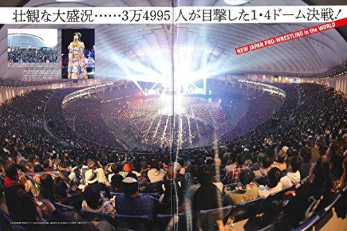 新日本プロレス1.4東京ドーム決算詳報号 2018年 1/20 号 [雑誌]: 週刊プロレス 増刊