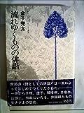 流れゆくものの俳諧―一茶から山頭火まで (1979年) (朝日カルチャーセンター講座)