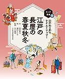 江戸の長屋の春夏秋冬 (売り声図鑑)