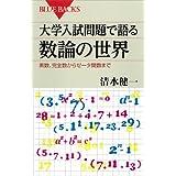 大学入試問題で語る数論の世界 素数、完全数からゼータ関数まで (ブルーバックス)