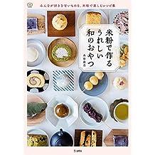 米粉で作る うれしい和のおやつ 料理の本棚 (立東舎)