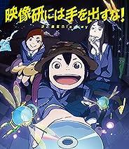 【Amazon.co.jp限定】映像研には手を出すな!まとめ見Blu-ray(アウターケース&ミニポスタ