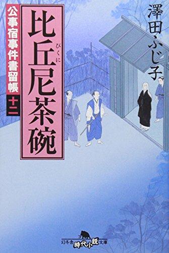 比丘尼茶碗―公事宿事件書留帳〈12〉 (幻冬舎文庫)