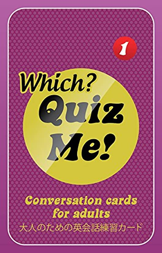 さておき短くする汗クイズ ミー!  英会話カードゲーム どっち? 【英語 教材 ゲーム】 Quiz Me! Which? Themed Conversation Cards