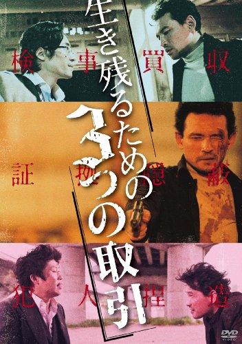 生き残るための3つの取引(2枚組) [DVD] -