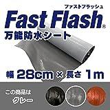 超万能防水シート ファストフラッシュ 28cm×1m fastflash-100 (グレー)