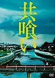 共喰い[DVD]