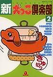 新犬っこ倶楽部 2 (あおばコミックス)