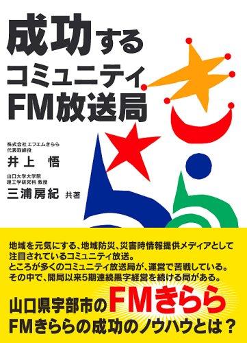成功するコミュニティFM放送局