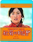 秋菊の物語[Blu-ray/ブルーレイ]
