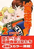 Let's豪徳寺! 2 (フェアベルコミックス Classico)