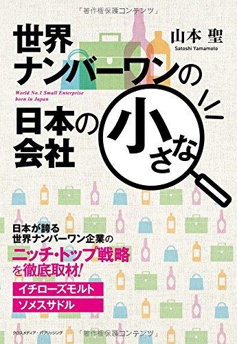 世界ナンバーワンの日本の小さな会社の詳細を見る
