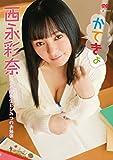 かてきょ 西永彩奈(生写真3枚セット)(数量限定)(エアーコントロール) [DVD]