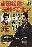 吉田松陰と長州の志士たち (ぴあMOOK) 画像