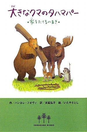 大きなクマのタハマパー―家をたてるのまき (SHIRAKABA BUNKO)の詳細を見る