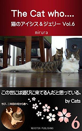 The Cat who.... 猫のアイシス&ジェリー Vol.6: この世には遊びに来ているんだと思っている。 by Cats. (The Cat who.... アイとちび)の詳細を見る