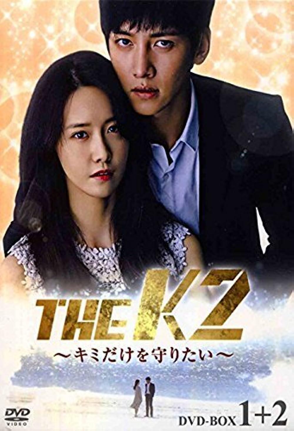 限りなく分泌するスリムTHE K2 ~キミだけを守りたい~ DVD-BOX1+2 10枚組 韓語/日文字幕