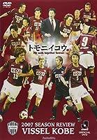 2007シーズン ヴィッセル神戸 トモニイコウ [DVD]