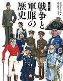 図説 戦争と軍服の歴史: 服飾史から読む戦争 (ふくろうの本)
